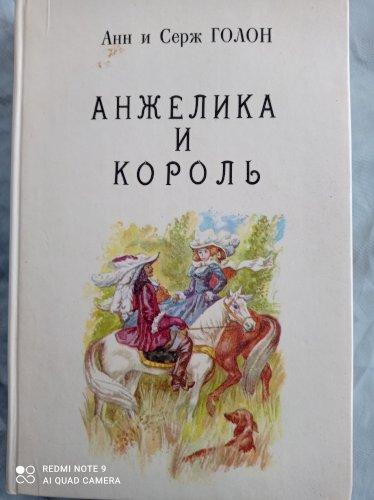 Анжелика и король Книга 3