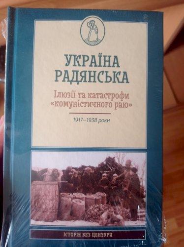 Набор книг по истории Украины