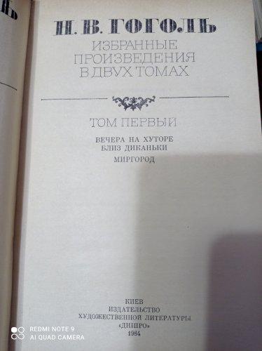 Избранные произведения в двух томах том 1