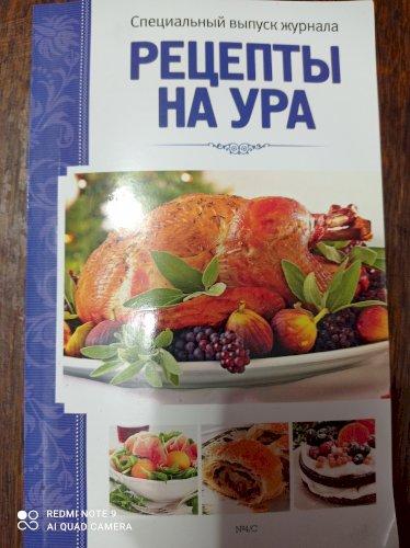 Рецепты на ура