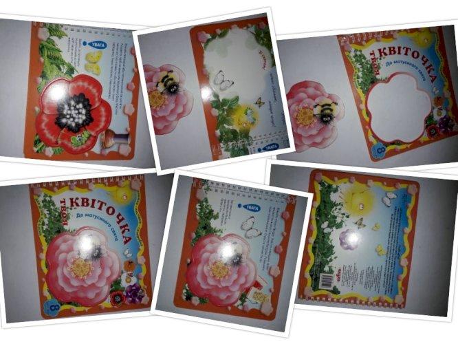 книжка-листівка -саморобка  для дітей від 6 років