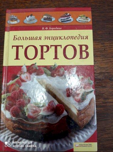 Большая энциклопедия тортов