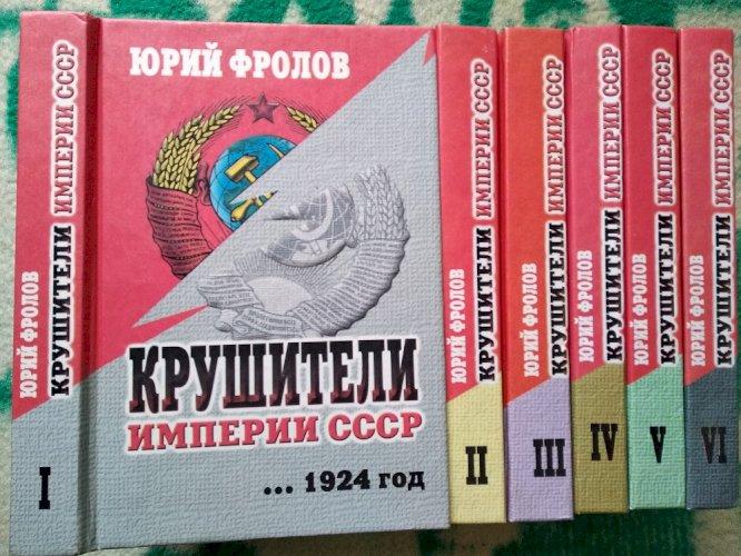 Фролов Юрий «Крушители империи СССР» в 6 книгах