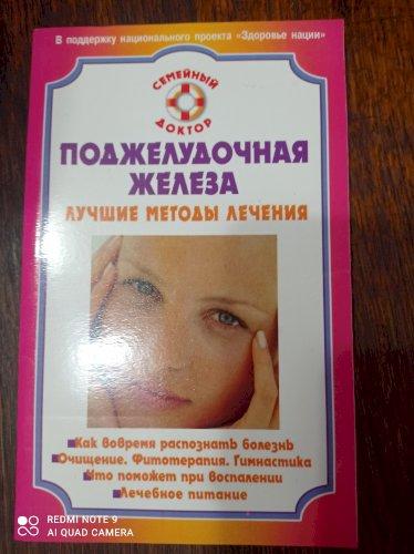 Поджелудочная железа лучшие методы лечения