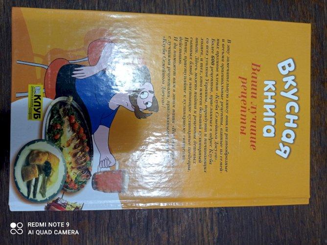 Вкусная книга. Ваши лучшие рецепты.