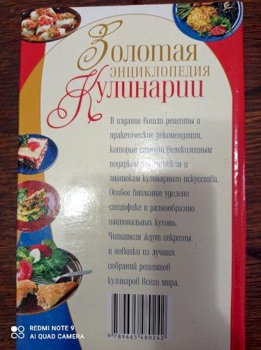 Золотая энциклопедия кулинарии