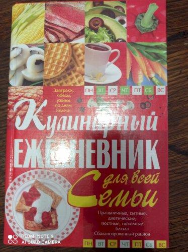 Кулинарный ежедневник для всей семьи