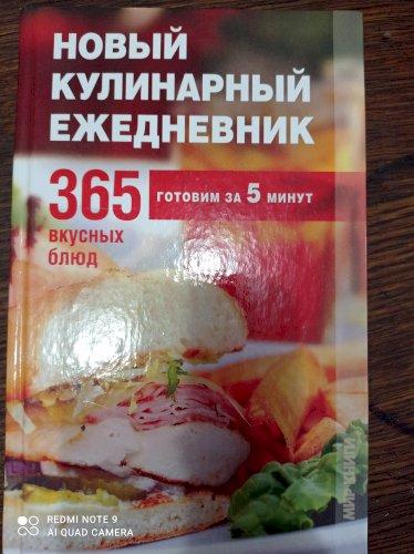Новый кулинарный ежедневник