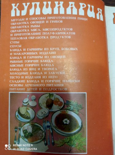 КулинарияКулинария