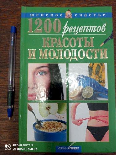 1200 рецептов красоты и молодости