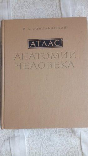 Атлас анатомии человека, том 1