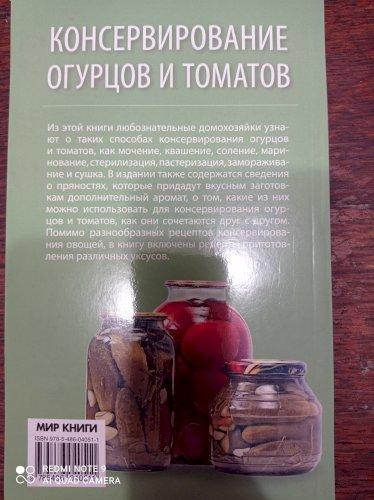 Консервирование огурцов и томатов