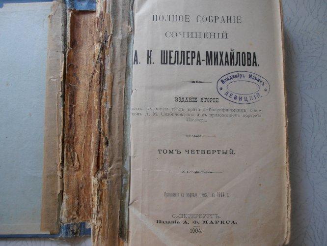 А.К. Шеллер – Михайлов. Том 4. «Засоренныя дороги» 1904г.