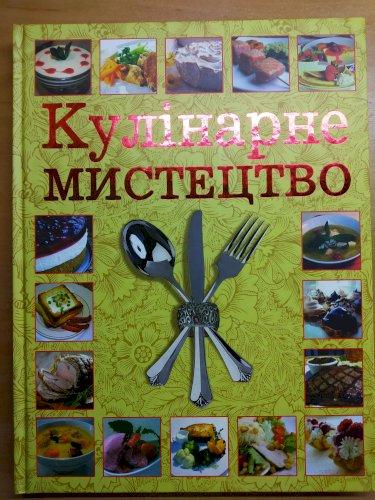 Кулінарне мистецтво