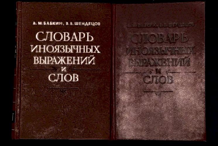 Словарь иноязычных выражений и слов A-J K-Z
