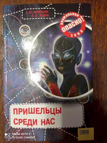 Пришельцы среди нас