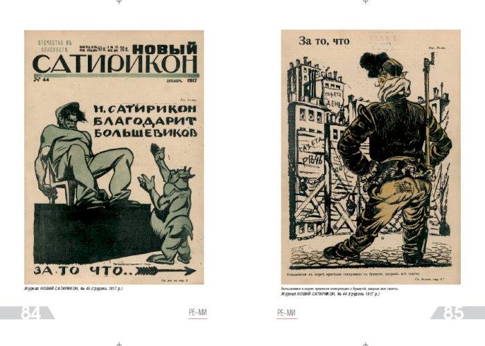 Карикатури. Архігум 1917-2017