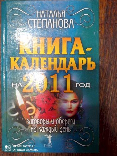 Книга календарь на 2011 год. Заговоры и обереги на каждый день