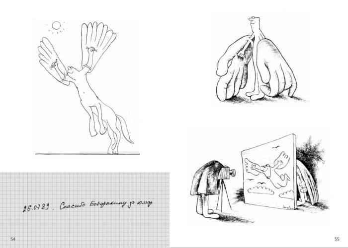 Карикатури. Бобо