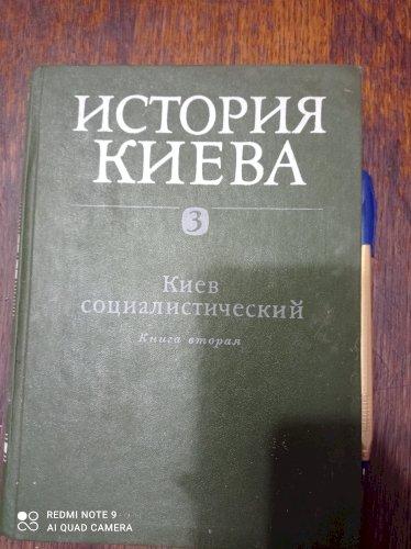 История Киева Том 3 книга 2