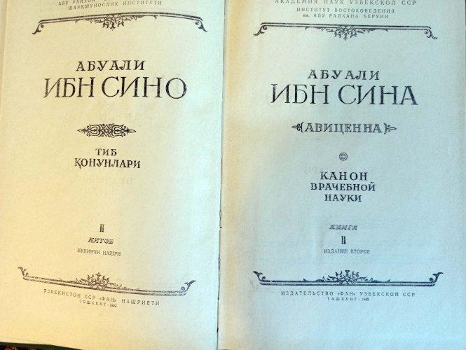 Редкий 5ти томник 1982 год Ибн Сина (Авицена)
