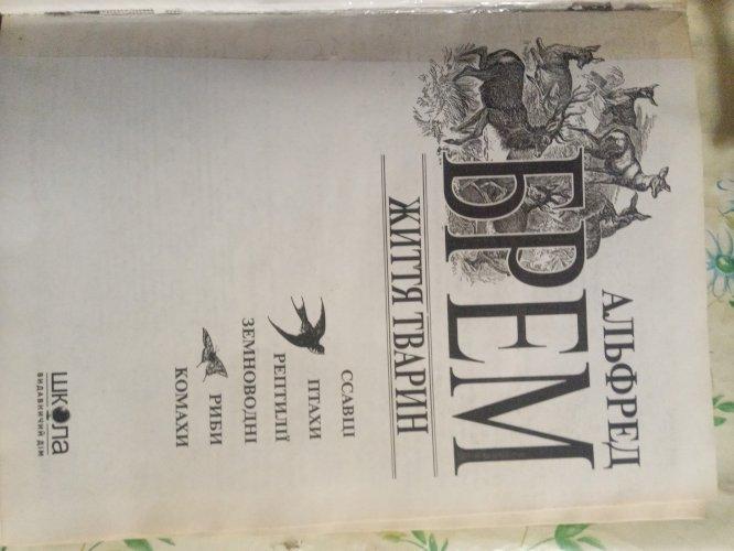 Альфред Брем ,, Жизнь животных,,