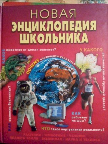 Новая инциклопедия школьника.