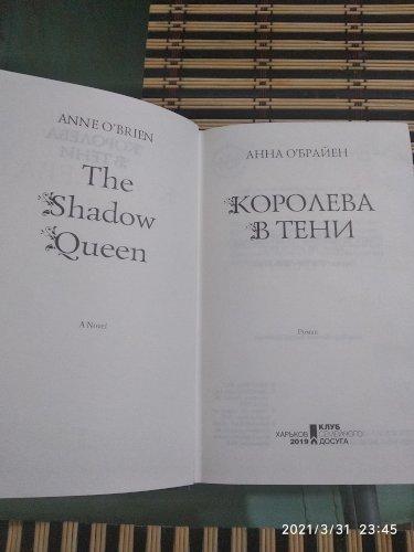 Королева в тени