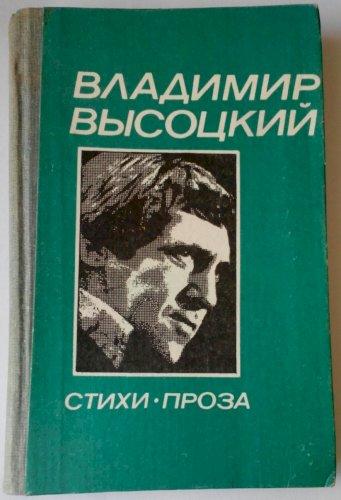 Владимир Высоцкий - Стихи.Проза