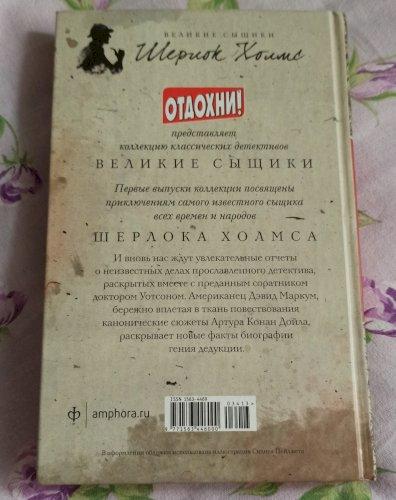 «Записки Шерлока Холмса»