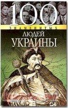 100 знаменитых людей Украины