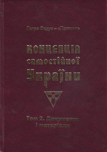 Концепція Самостійної України. Том 2. Документи і матеріали