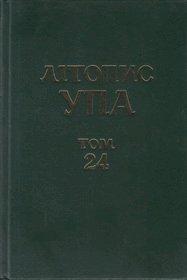 Літопис УПА. Нова серія. Т. 24: Золочівська округа ОУН: Організаційні документи. 1941-1952