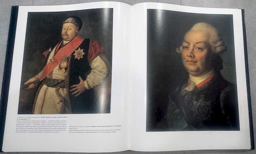 Русский военный костюм XVIII - начала XX века