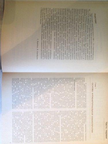 Справочник практического врача в 2х томах 1990 г