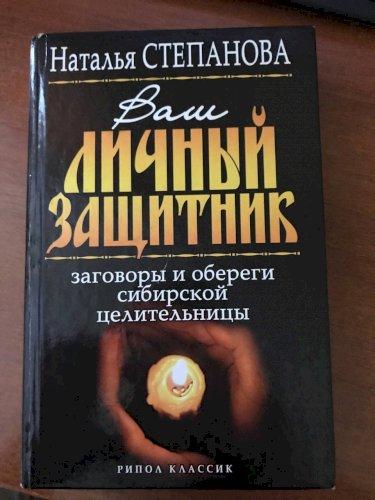 Библиотека душ, Дыхание судьбы, Зари, Дикая звезда, Рука в руке, Мой личный защитник