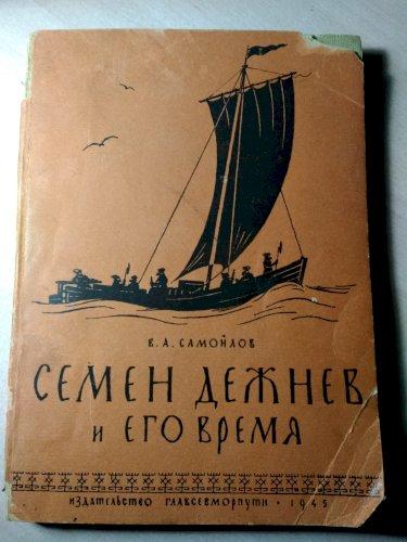 Семен Дежнев и его время