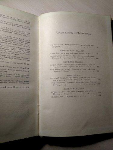 Французские театры эпохи просвещения Том 1