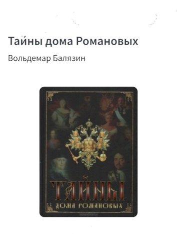 """""""Тайны Дома Романовых"""""""