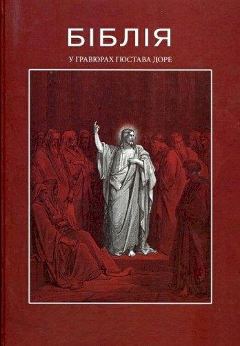 Біблія у гравюрах Гюстава Доре.