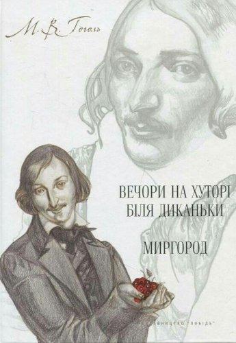 Николай Гоголь «Вечера на хуторе близь Диканьки. Миргород».
