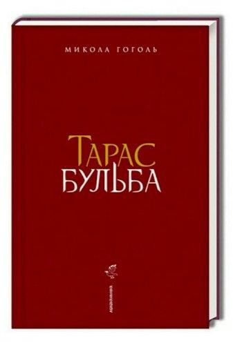 Микола Гоголь «Тарас Бульба».