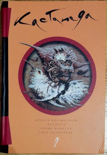 Кастанеда, 3 тома