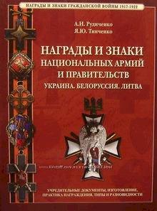 Награды и знаки национальных армий и правительств. Украина. Белоруссия. Литва.