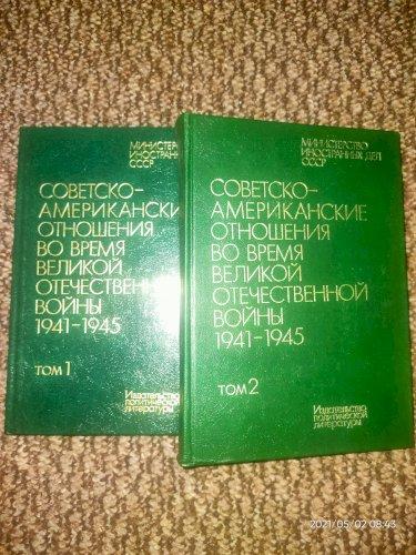 Советско-английские/французские/американские отношения во время ВОВ 1941-45