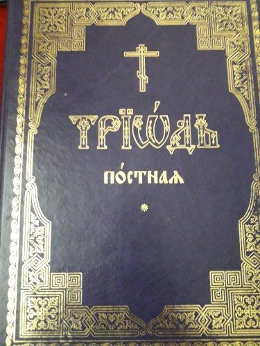 Триодь постная 2 тома