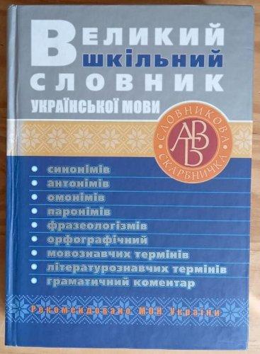 Великий шкільний словник української мови
