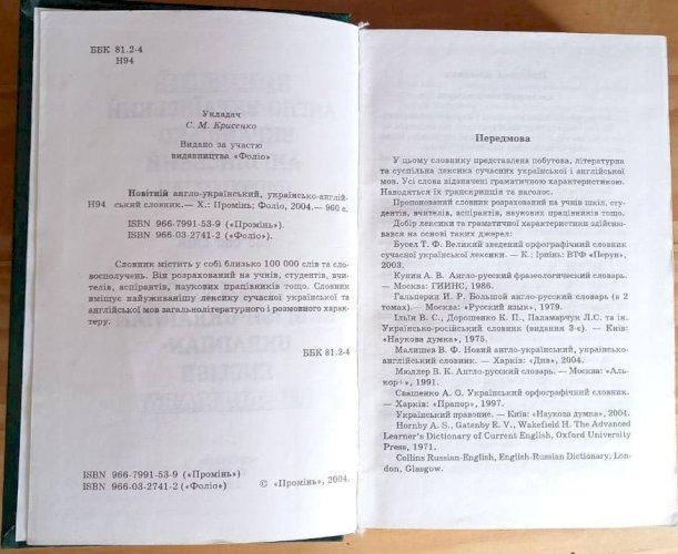 Новітній англо-український і українсько-англійський словник