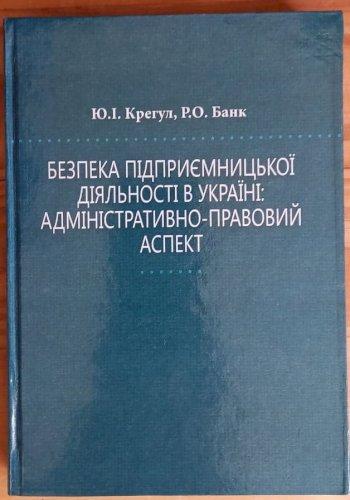Безпека підприємницької діяльності в Україні: адміністративно-правовий аспект