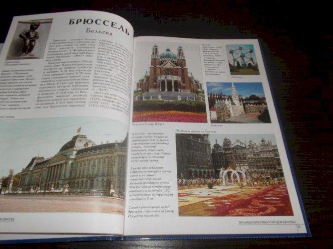 50 самых красивых городов Европы